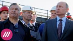 Дождь. Благодарность от Путина. Новое расследование о миллиардах Ротенберга в Крыму от 26.02.2021