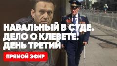 Соловьёв LIVE. Суд над Навальным. Дело клевете. День третий. Прямой эфир от 16.02.2021