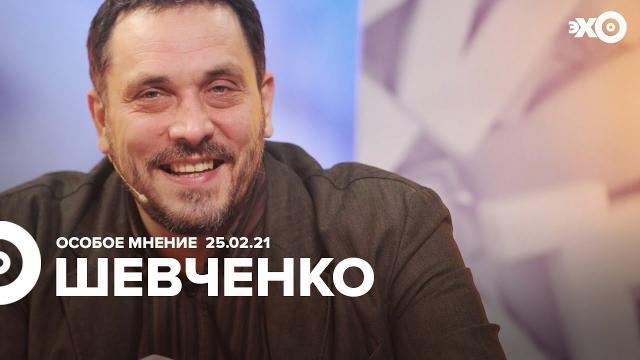 Особое мнение 25.02.2021. Максим Шевченко