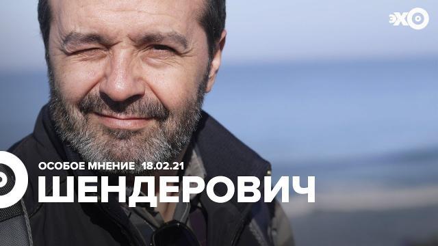 Особое мнение 18.02.2021. Виктор Шендерович