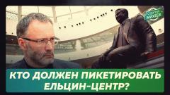 Кто должен пикетировать Ельцин-центр? Сергей Михеев