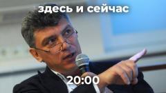 Дождь. Акция памяти Бориса Немцова. В какую колонию отправили Навального. Ереван: четвертый день митингов от 27.02.2021