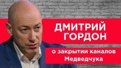 Дмитрий Гордон. О закрытии каналов Медведчука от 03.02.2021