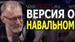 Железная логика. Конспирологическая версия о Навальном... Будущий президент России 16.02.2021