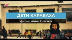 Дождь. Дети Карабаха: истории людей, для которых война не закончится никогда от 21.02.2021
