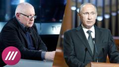 Дождь. «Власть переходит в другие руки»: что ждать элите от послания Путина Федеральному Собранию от 25.02.2021