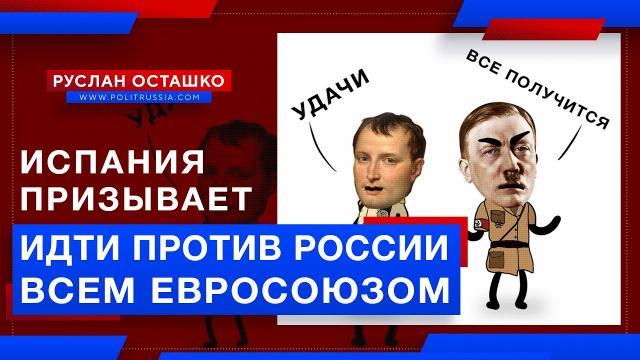 Политическая Россия 20.02.2021. Испания призывает «идти против России всем Евросоюзом»