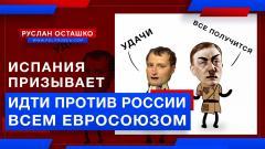 Политическая Россия. Испания призывает «идти против России всем Евросоюзом» от 20.02.2021