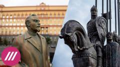 Дождь. Дзержинский или Невский: почему в Москве спорят из‑за памятника на Лубянке от 21.02.2021