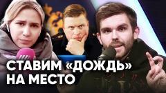 Соловьёв LIVE. Ставим на место «Дождь» и его лего-девочек. Подкидываем настоящий материал для Fake News от 17.02.2021