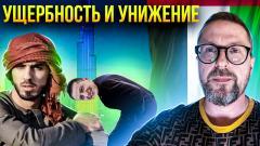 Анатолий Шарий. Зачем Зеленский летал в ОАЭ. Страшная правда от 16.02.2021