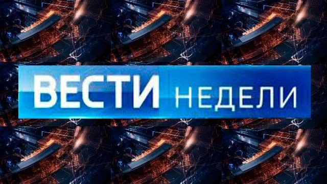 Вести недели с Дмитрием Киселевым 21.02.2021