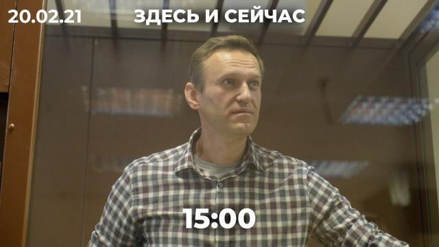 Телеканал Дождь 20.02.2021. Два суда по Навальному в один день, два последних слова. Здесь и сейчас