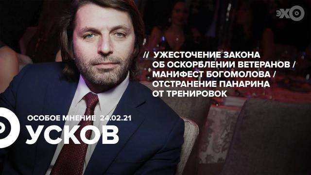 Особое мнение 24.02.2021. Николай Усков