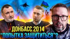 Может Донбасс защищался