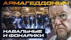 Соловьёв LIVE. Кто стоит за дверью? Навальный, Навальная и фонарики. АРМАГЕДДОНЫЧ от 16.02.2021