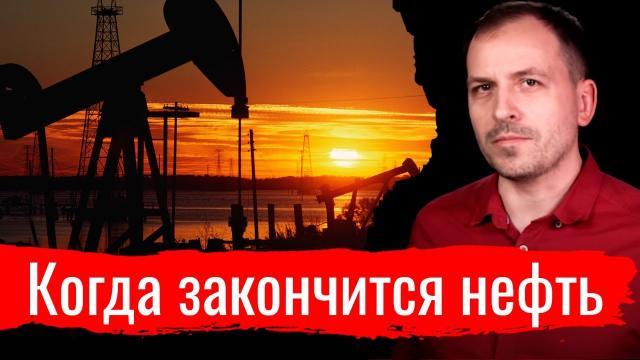 Константин Сёмин 24.02.2021. Когда закончится нефть. Письма