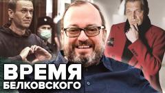 Время Белковского. Не грустим! Все будет хорошо! Нобелевка для Навального. Невзорова под суд от 06.02.2021