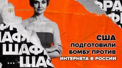 Шафран. США подготовили бомбу против интернета в России 09.02.2021