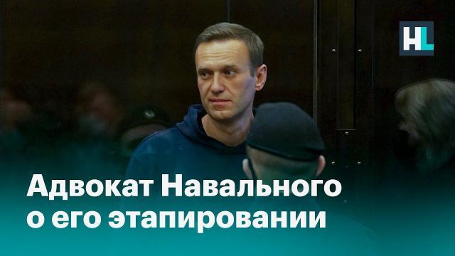 Алексей Навальный LIVE 26.02.2021. Адвокат Вадим Кобзев об этапировании Навального