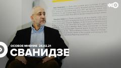 Особое мнение. Николай Сванидзе 26.02.2021