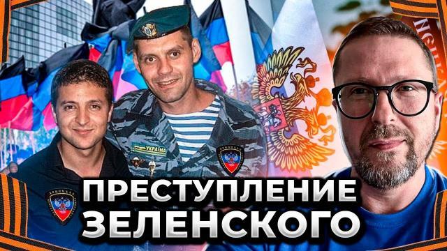Анатолий Шарий 18.02.2021. Зеленский, мы помним Горловку