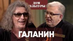 Соловьёв LIVE. Сергей Галанин. Дмитрий Куликов. Дом Культуры от 17.02.2021