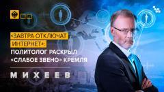Михеев. Итоги. Завтра отключат интернет: Политолог раскрыл «слабое звено» Кремля 10.02.2021