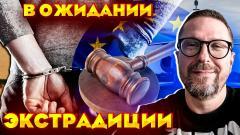 Анатолий Шарий. В ожидании экстрадиции от 20.02.2021