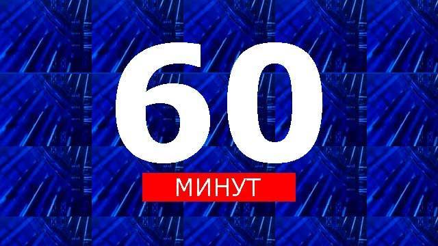 60 минут по горячим следам 17.02.2021. Вечерний выпуск. Европа требует от РФ наплевать на решение российского суда