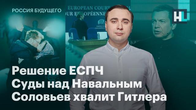 Алексей Навальный LIVE 18.02.2021. Решение ЕСПЧ. Суды над Навальным. Соловьев хвалит Гитлера
