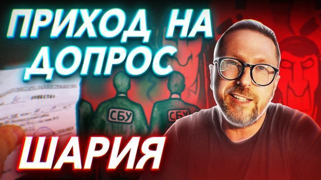 Анатолий Шарий 22.02.2021. Приход на допрос. Киев. СБУ