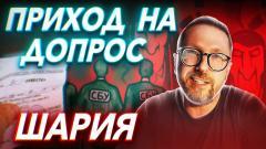 Анатолий Шарий. Приход на допрос. Киев. СБУ от 22.02.2021