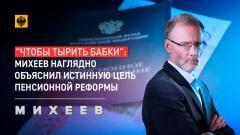 Михеев. Итоги. «Чтобы тырить бабки»: Михеев наглядно объяснил истинную цель пенсионной реформы 20.02.2021