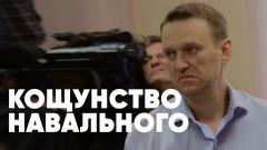 Полный контакт. Кощунство Навального. Секта борцов с памятью народа. Глумление над историей 09.02.2021