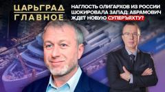 Царьград. Главное. Наглость олигархов из России шокировала Запад: Абрамович ждет новую суперъяхту от 24.02.2021
