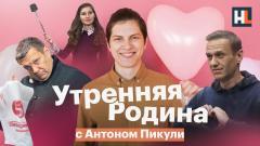 Роскошь Навального, борьба с инакомыслием. «Утренняя Родина» с Антоном Пикули