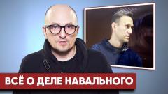 Соловьёв LIVE. Все о деле Навального за 5 минут от 20.02.2021