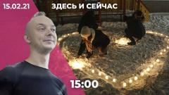 Дождь. Итоги акций в поддержку Навального. Внесудебные казни. Интервью Ивана Сафронова из СИЗО от 15.02.2021