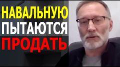 Сергей Михеев. У команды Навального произошёл сбой программы. Как мне запретили въезд в Евросоюз от 21.02.2021