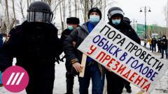 Дождь. Акция, чтобы преодолеть страх. Почему сменили формат протеста в поддержку Навального от 09.02.2021