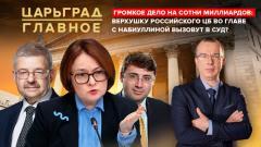Царьград. Главное. Громкое дело на сотни миллиардов: верхушку российского ЦБ вызовут в суд 11.02.2021