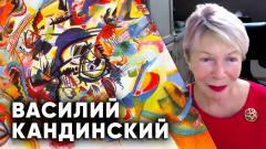Соловьёв LIVE. «С мамой о прекрасном». Василий Кандинский от 13.02.2021