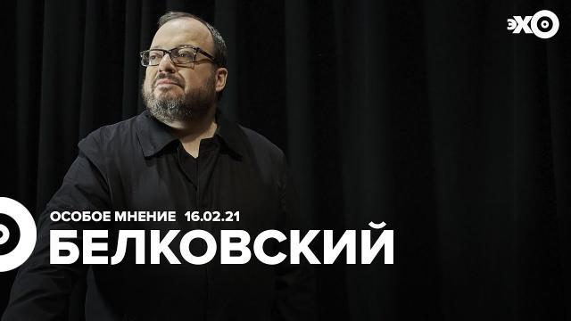 Особое мнение 16.02.2021. Станислав Белковский