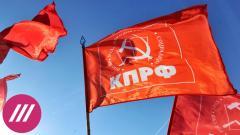 Дождь. «Продолжение политических репрессий»: почему КПРФ отказалась проводить встречу с избирателями от 22.02.2021