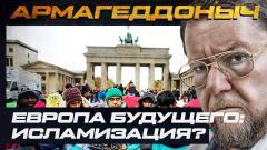 Соловьёв LIVE. Европа будущего: исламизация, мигранты, терроризм. АРМАГЕДДОНЫЧ от 18.02.2021
