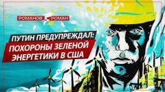 Политическая Россия. Путин предупреждал: Ледяной коллапс Техаса хоронит зеленую энергетику в США от 24.02.2021
