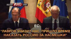 Унизил нас и выставил на посмешище: ЕС обиделся на Лаврова