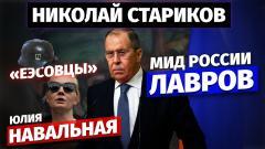 МИД России, Лавров, «еэсовцы» и Юлия Навальная