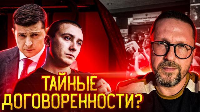 Анатолий Шарий 23.02.2021. Договоренности Стерненко с Зеленским